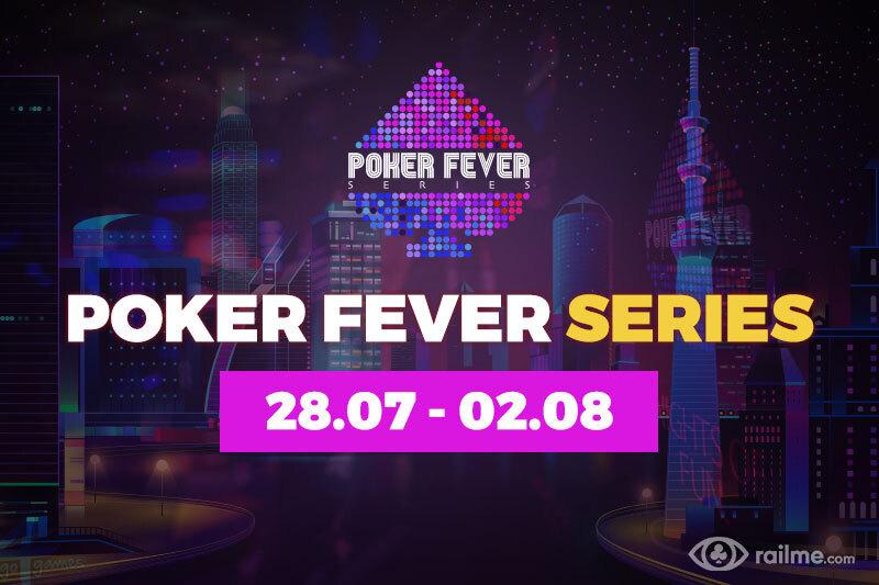 Zmiany w harmonogramie lipcowej edycji Poker Fever Series